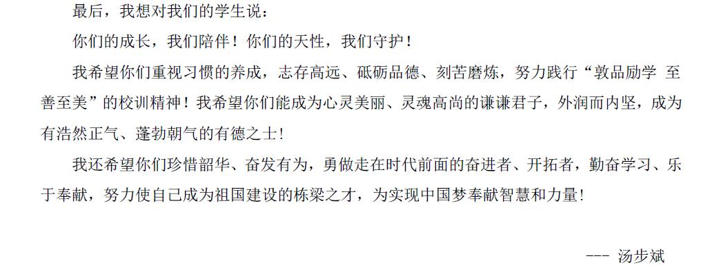 校长致辞——钱柜网上官网校长汤步斌