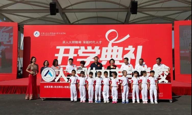 【人丰开学】钱柜网上官网2018-2019学年开学典礼