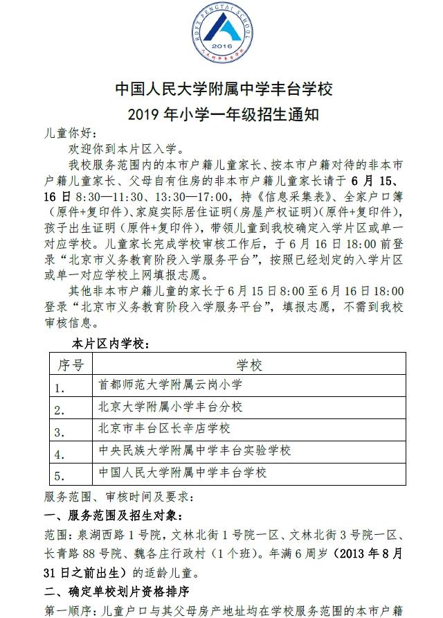 钱柜网上官方网站2019年小学一年级招生通知